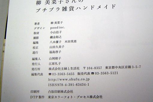 d0351435_17455772.jpg