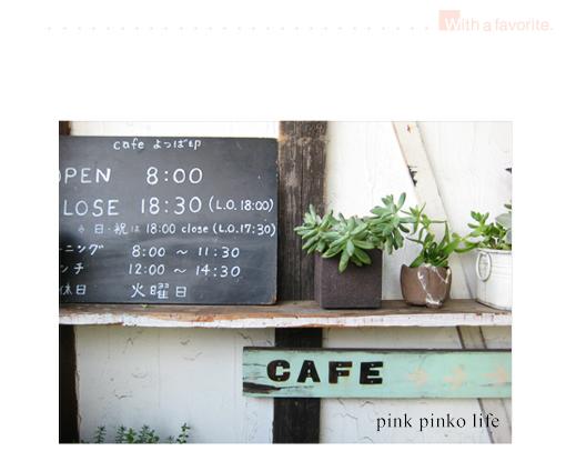 cafe と 博士_d0351435_17465739.jpg