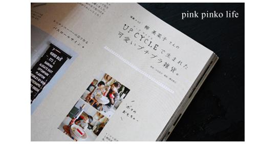 掲載誌 ( come home!vol.36 )_d0351435_17491433.jpg