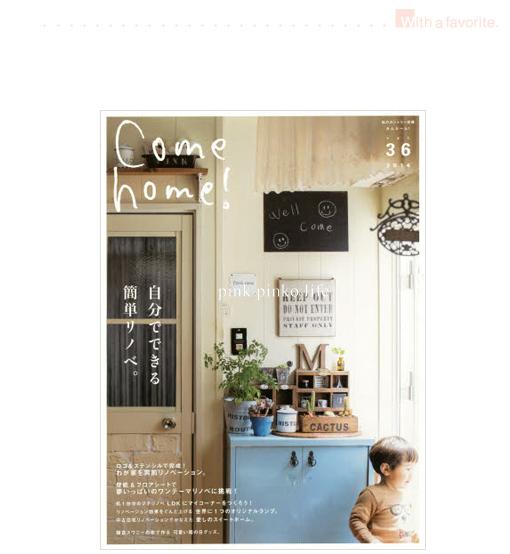 掲載誌 ( come home!vol.36 )_d0351435_17491457.jpg