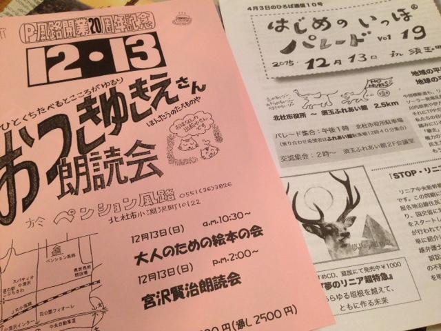 12月13日はゆきえさんとパレード_f0019247_0383551.jpg