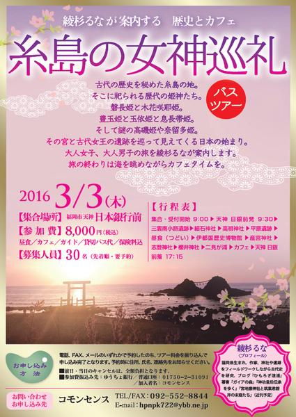 糸島の女神巡礼 バスツアーのご案内_c0222861_1642754.png