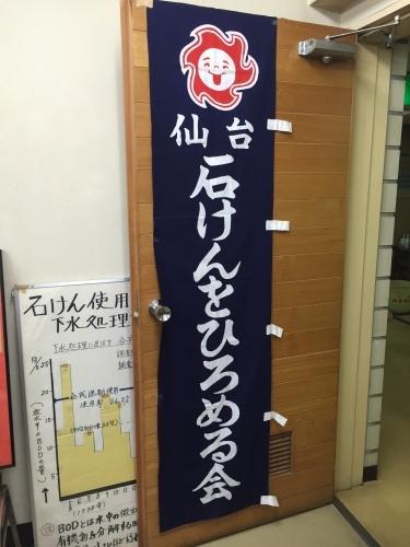 大学生のJIMOTO EYE「仙台石けんをひろめる会」_d0029276_10572837.jpeg