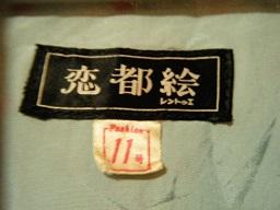 12/12商品入荷情報_e0039176_18164832.jpg