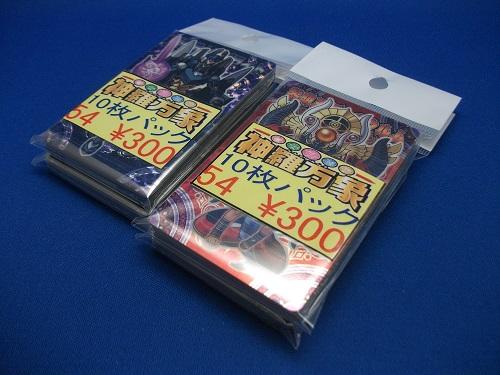 神羅万象チョコ 中古の10枚300円パックを4つ!_f0205396_18572684.jpg