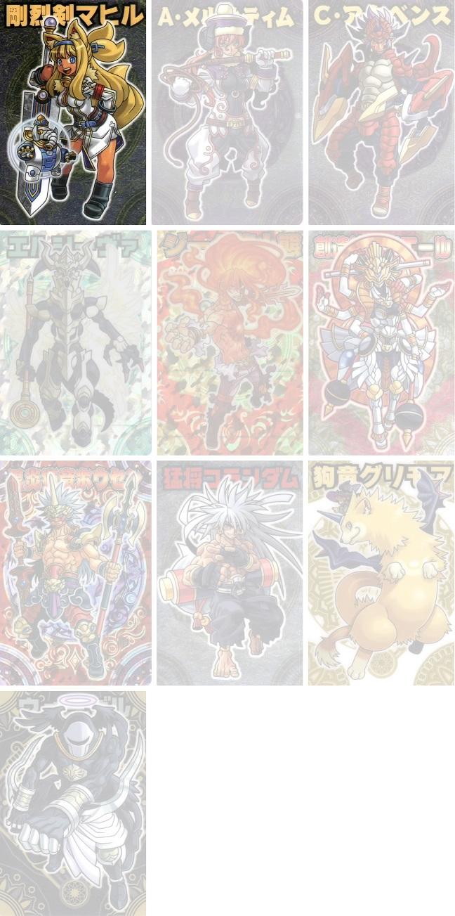 神羅万象チョコ 中古の10枚300円パックを4つ!_f0205396_198841.jpg