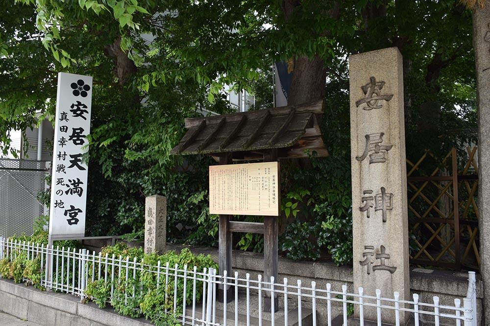 大坂の陣400年記念ゆかりの地めぐり その35 ~安居神社(真田幸村終焉の地)~_e0158128_16253441.jpg
