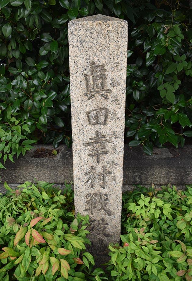 大坂の陣400年記念ゆかりの地めぐり その35 ~安居神社(真田幸村終焉の地)~_e0158128_16304382.jpg