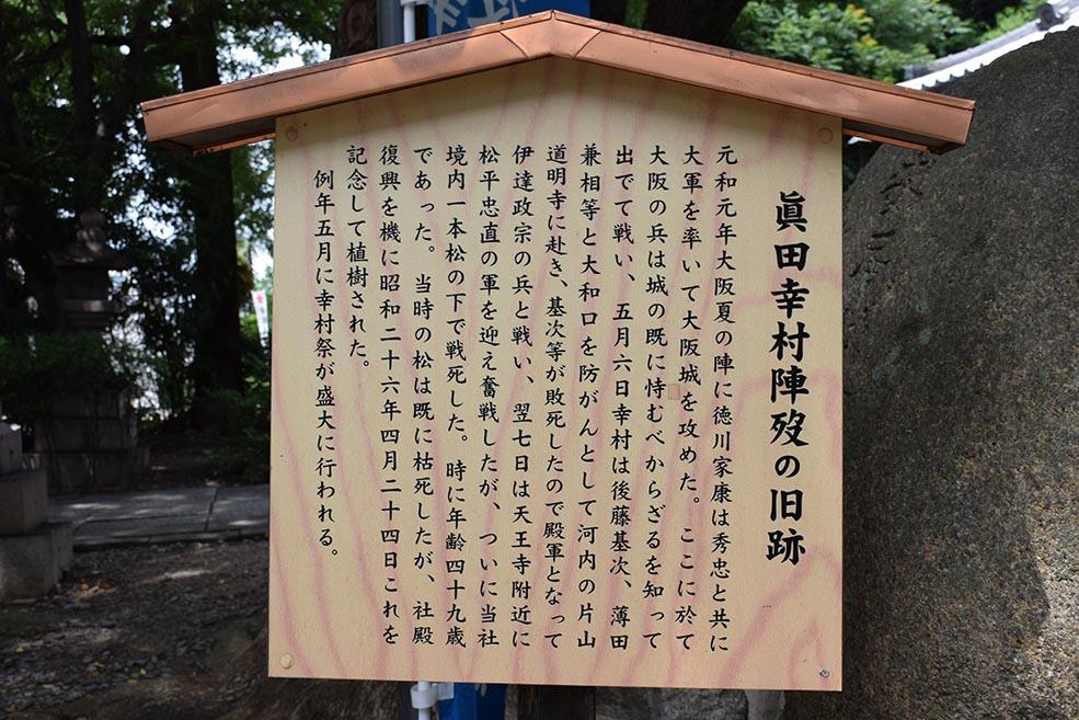 大坂の陣400年記念ゆかりの地めぐり その35 ~安居神社(真田幸村終焉の地)~_e0158128_16388100.jpg
