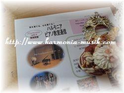 ピアノ教室☆通信☆中学生の両立_d0165645_14495999.jpg