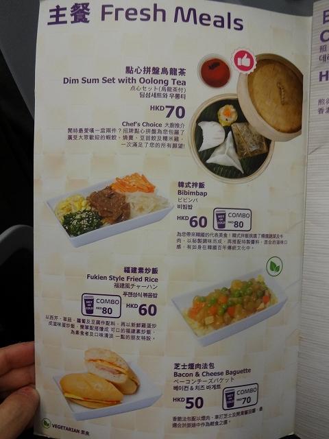 香港エクスプレス_b0248150_15450271.jpg