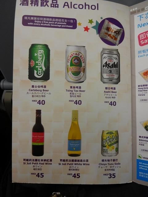 香港エクスプレス_b0248150_15463749.jpg