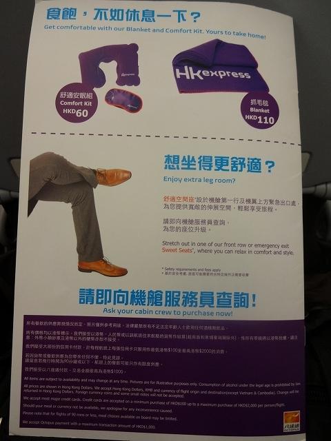 香港エクスプレス_b0248150_15484667.jpg