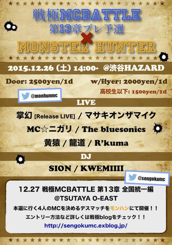 明日!12.26 Monster Hunter × 戦極MCBATTLE 13章プレ予選 タイムテーブル発表_e0246863_13384059.jpg
