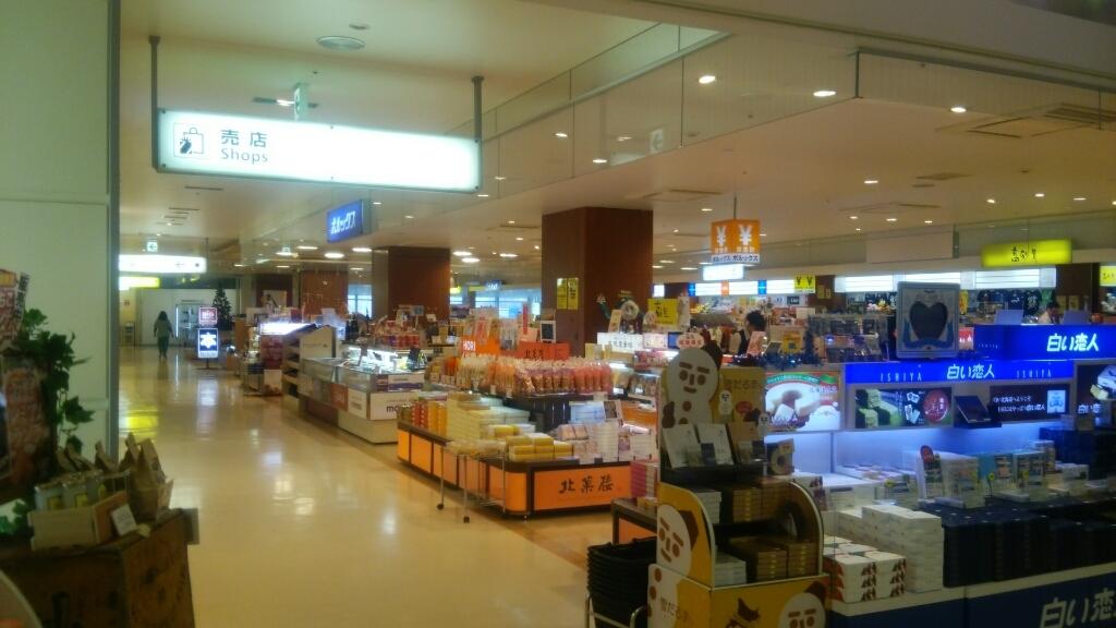 函館空港売店ポルックス_b0106766_22085080.jpg