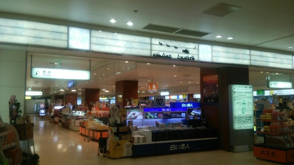 函館空港売店ポルックス_b0106766_22085379.jpg