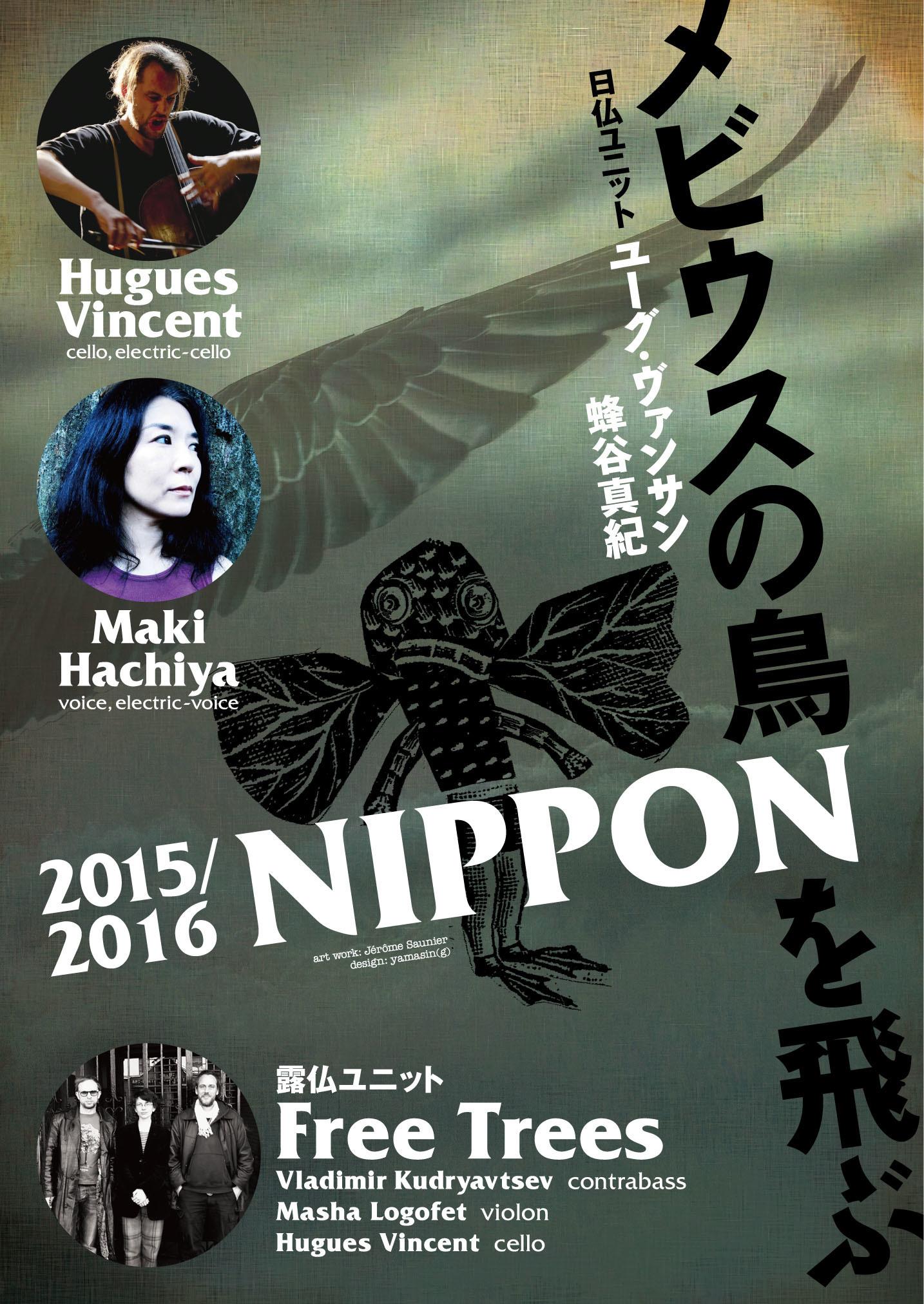 《メビウスの鳥》NIPPONを飛ぶ!首都圏&北海道 _d0244370_19502750.jpg