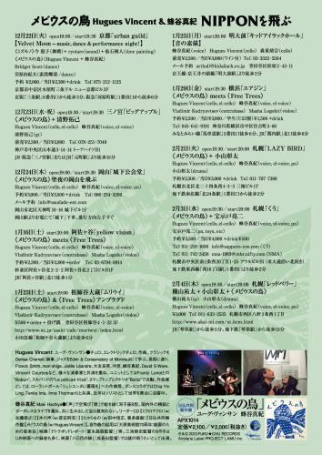 《メビウスの鳥》NIPPONを飛ぶ!首都圏&北海道 _d0244370_19532770.jpg