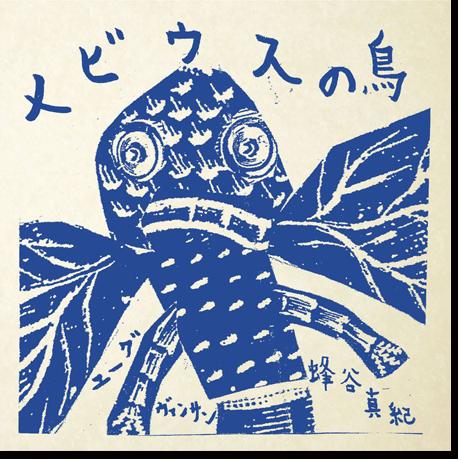 《メビウスの鳥》NIPPONを飛ぶ!首都圏&北海道 _d0244370_20305188.png