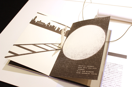 世界のブックデザイン 2014-15[前編]_b0141474_1712277.jpg