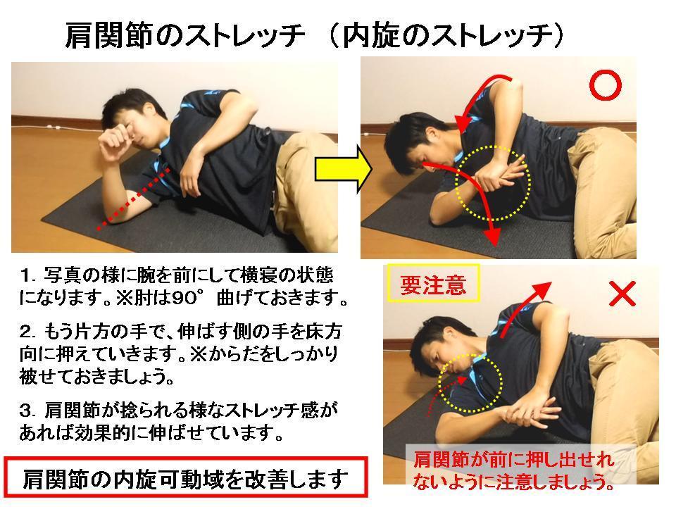 競泳選手の肩の痛み③ (肩関節のストレッチ)_c0362789_11124945.jpg