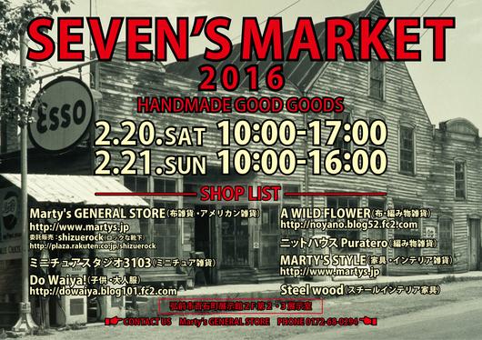◆ SEVEN\'S MARKET 2016 フライヤー ◆_c0078202_18552267.jpg