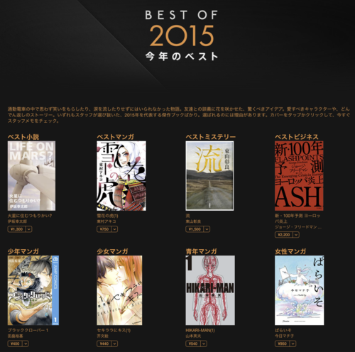 iBooks Best of 2015 「女性マンガ部門」に_a0026616_12561912.png