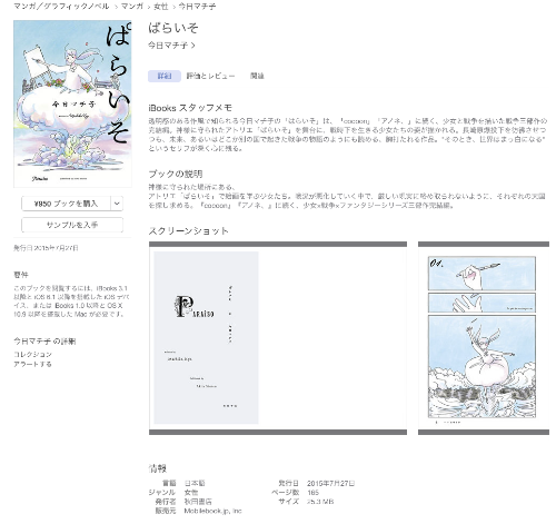 iBooks Best of 2015 「女性マンガ部門」に_a0026616_12563543.png