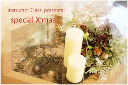 大切な人に贈るクリスマステーブル☆ ~インストラクタークラス_d0217944_13462524.jpg