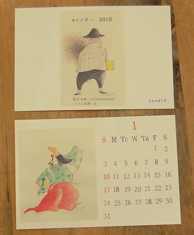 松岡文個展「冬と帽子」10日目_a0043747_18123917.jpg