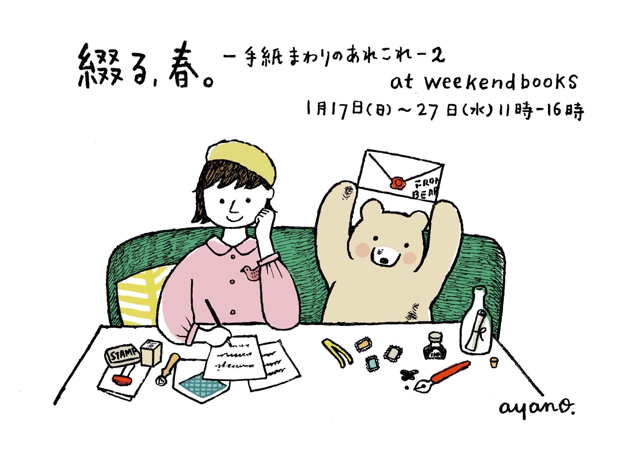 「貝ボタンと古い洋書のページで作るコラージュカード」ワークショップのお知らせ。_e0060555_12291310.jpg