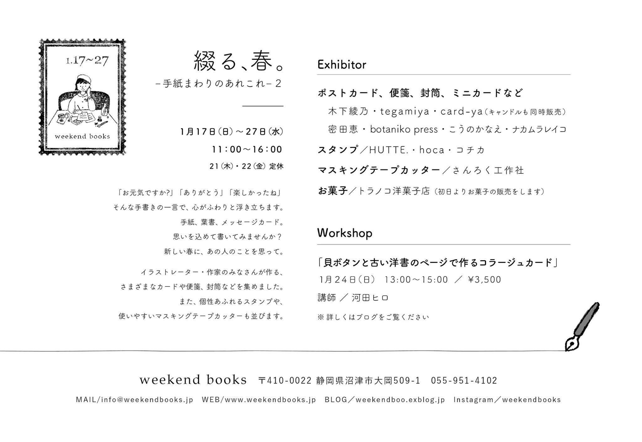 「貝ボタンと古い洋書のページで作るコラージュカード」ワークショップのお知らせ。_e0060555_12293128.jpg
