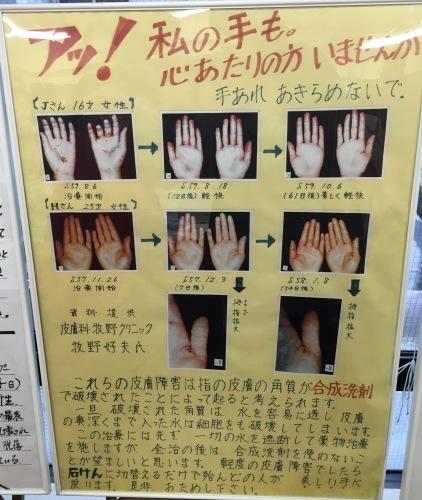 大学生のJIMOTO EYE「仙台石けんをひろめる会」_d0029276_00132638.jpeg