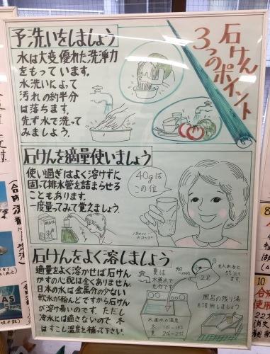 大学生のJIMOTO EYE「仙台石けんをひろめる会」_d0029276_00294331.jpeg