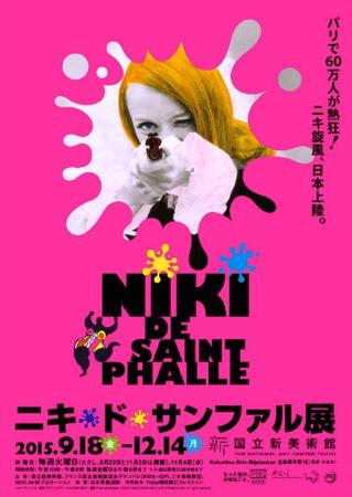 Niki de Saint Phalle展@国立新美術館_f0164187_920577.jpg