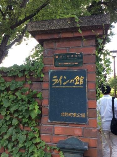 神戸の旅 その7 北野界隈 その2 ラインの館_e0021092_14590945.jpg