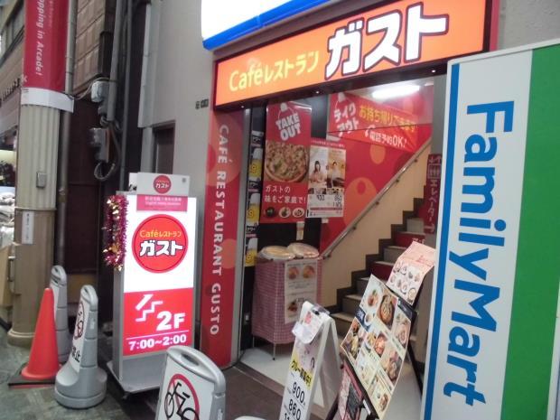 Cafeレストラン ガスト   天神橋六丁目店_c0118393_12513637.jpg