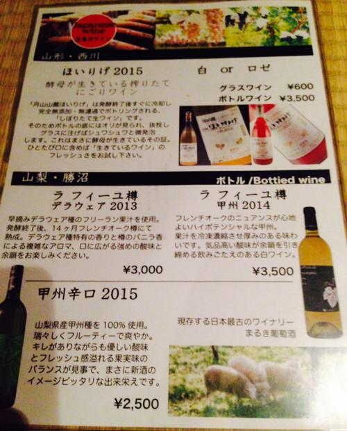 日本のワインby清川店_f0232994_12334686.jpg