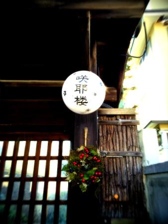 暮らすような京都旅_a0126497_19372606.jpg