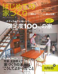 「温室のある家」緑区A邸 再掲載のお知らせ _b0183404_8592484.jpg