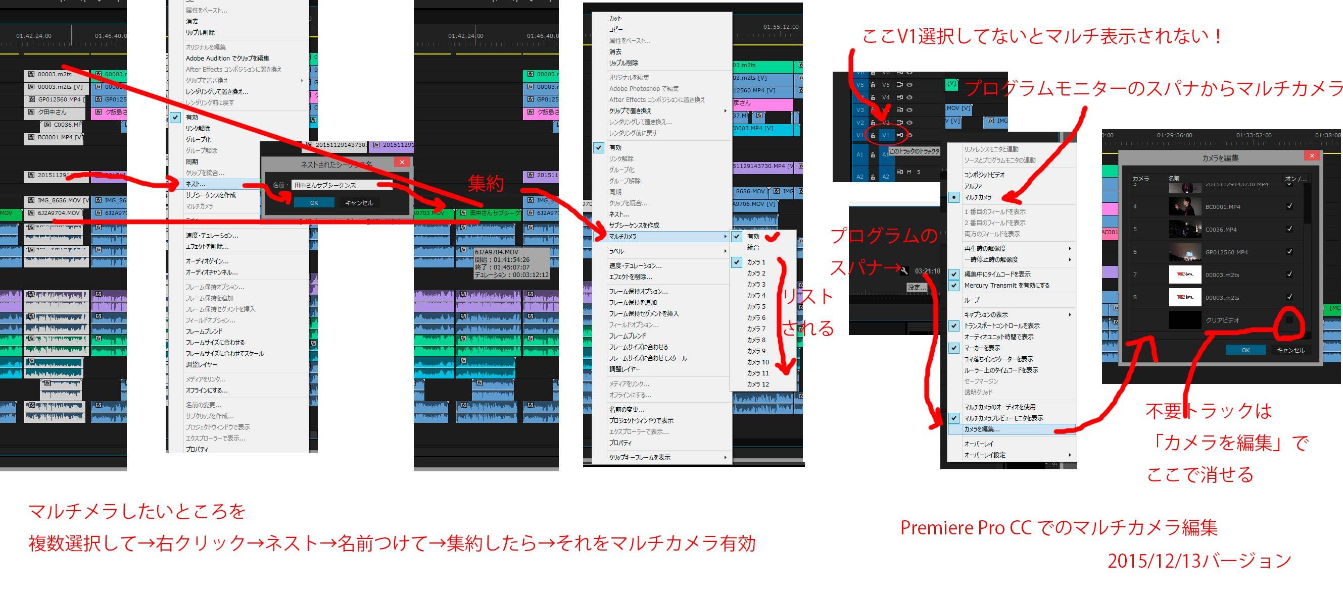 Premiere Pro CC でのマルチカメラの編集方法を整理してみました。_a0032346_6594263.jpg