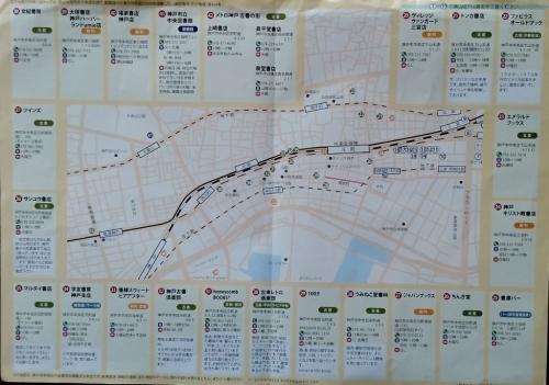 神戸書店マップ_a0111166_15334703.jpg
