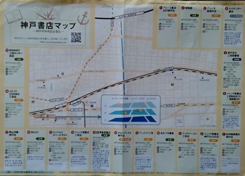 神戸書店マップ_a0111166_15383764.jpg