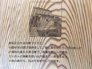 小国町森林組合より。。。_b0112371_141222.jpg