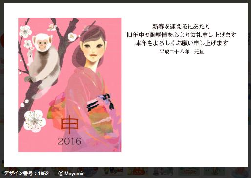 光陽社のアート年賀状2016申年_f0172313_09465302.png