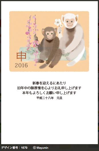 光陽社のアート年賀状2016申年_f0172313_09472639.png