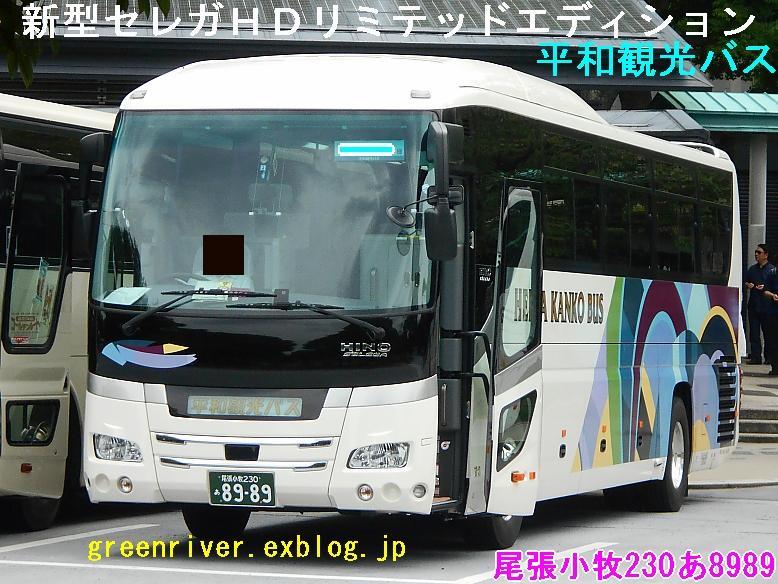 平和観光バス あ8989_e0004218_20244310.jpg