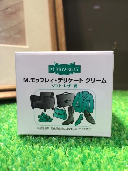 新しい靴にデリケートクリームのお勧め_b0226322_12064253.jpg