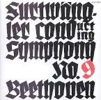 ベートーヴェン「第9への道」最終回 ベートーヴェン作曲、交響曲第9番Op.125を「バイロイトの第9」で_c0021859_23244047.jpg