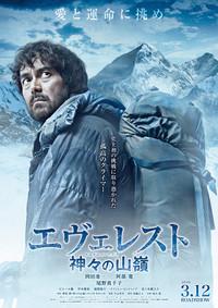 映画「エヴェレスト 神々の山嶺(いただき)」_a0093965_2036035.jpg